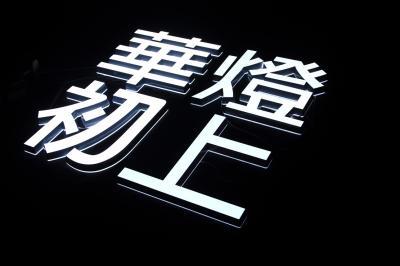 LED發光字 正發光迷你字