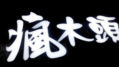 正發光(LW-FR00) 無邊字