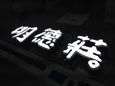 LED發光字 正發光鋁圍邊卡點西德貼