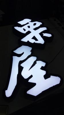 正發光(LW-FR00) 正發光包邊字