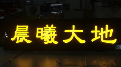 LED發光字 無邊阡納論貼卡點