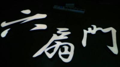 LED發光字 無邊阡納論