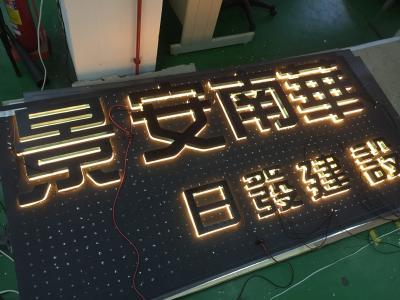 LED發光字 金屬拉絲背發光