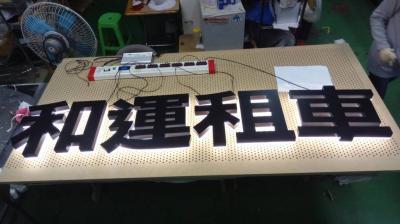 背發光(LW-BA00) 正面鐵殼烤漆,被鑲嵌透明壓克力