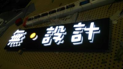 LED發光字 迷你字