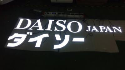 LED發光字 樹脂字