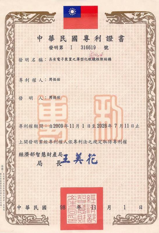 專利證書 具有電子裝置之薄型化眼鏡框架結構