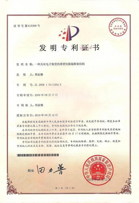 專利證書 一種具有電子裝置的薄型化眼鏡框架結構