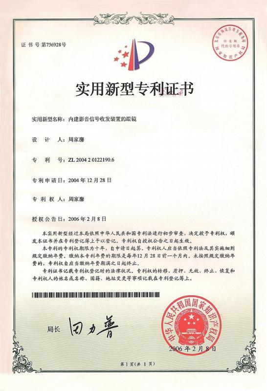 專利證書 內建影音信號收發裝置的眼鏡