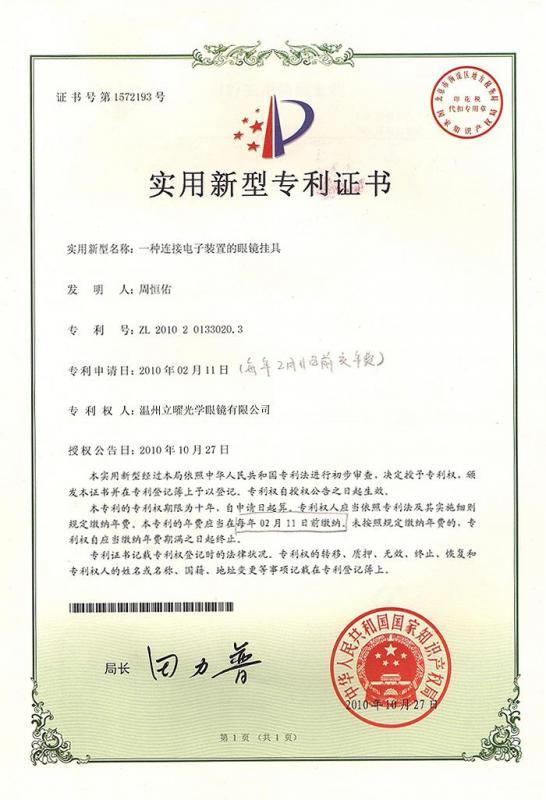 專利證書 一種連接電子裝置的眼鏡掛具