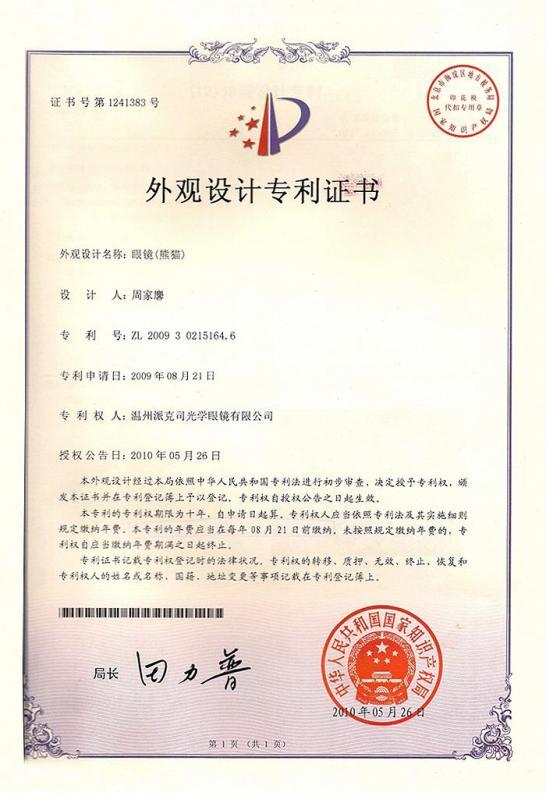 專利證書 眼鏡(熊貓)