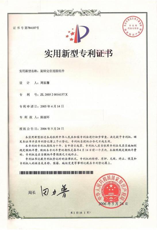 專利證書 旋轉定位連接組件