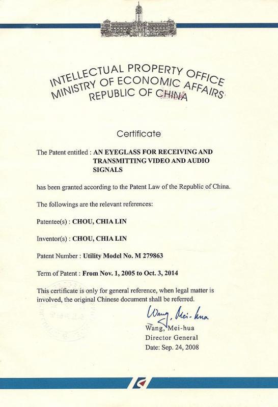 專利證書 接收發送影音之電子眼鏡