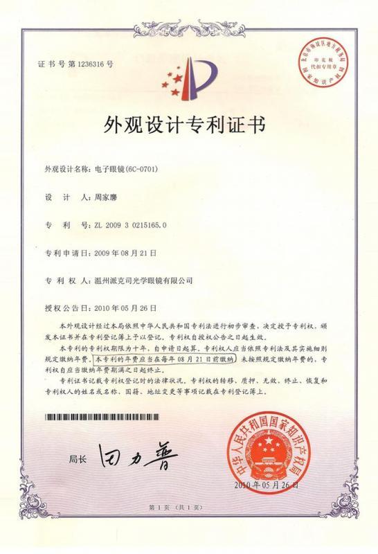 產品認證 電子眼鏡(6C-0701)