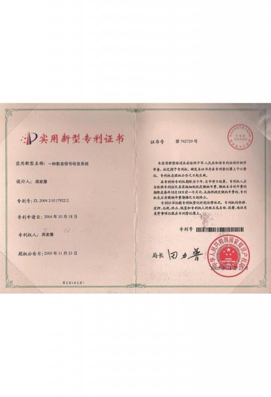 專利證書 一種影音信號收發系統