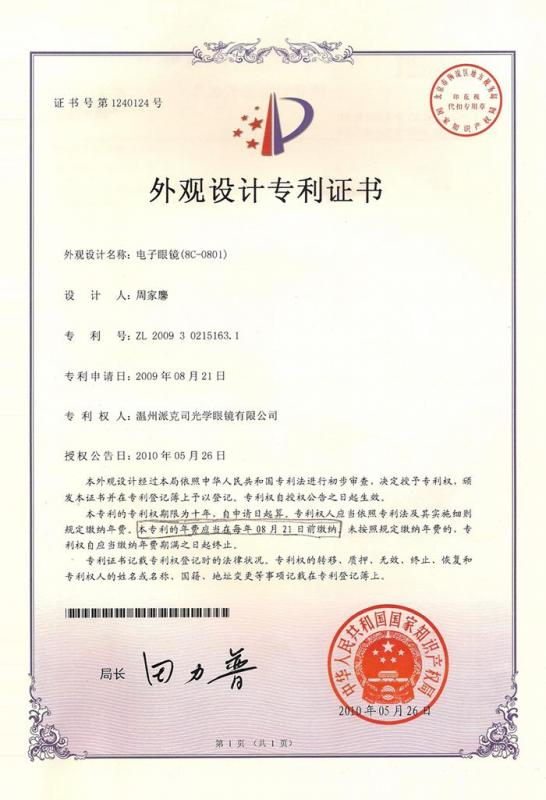 專利證書 電子眼鏡(8C-0801)