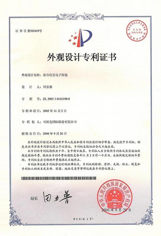 專利證書 影音收發電子眼鏡