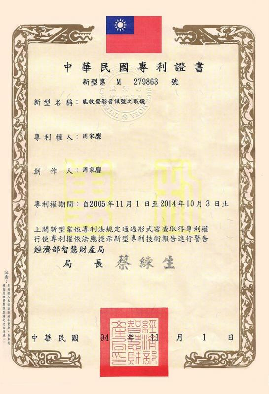 專利證書 能收發影音訊號之眼鏡