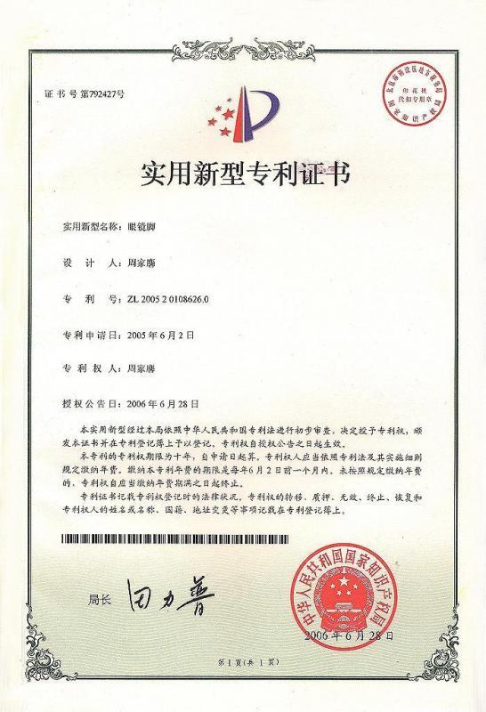 Product Certification Earpiece
