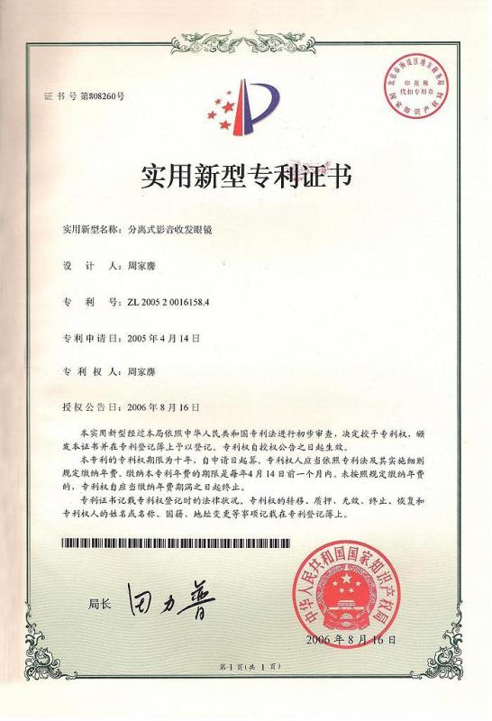 Product Certification Split-type AV transmit-receive glasses